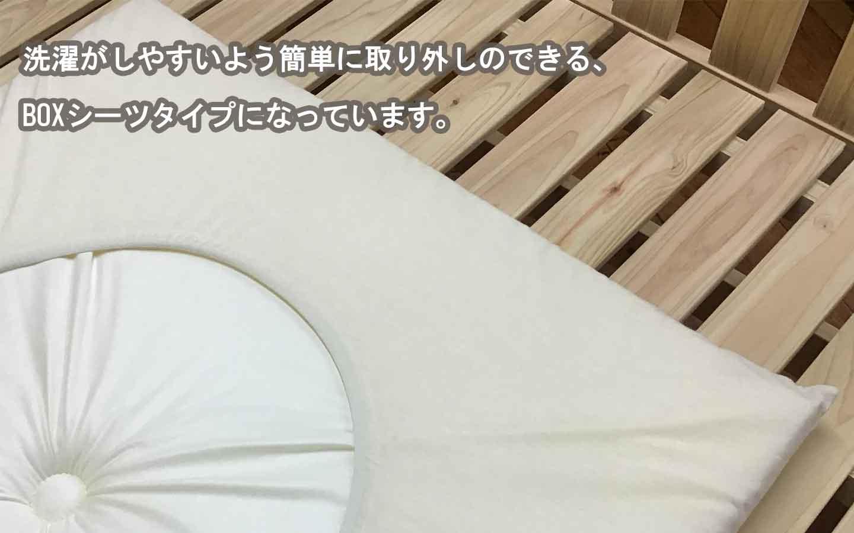日本アトピーベビー敷布団.カバーの説明