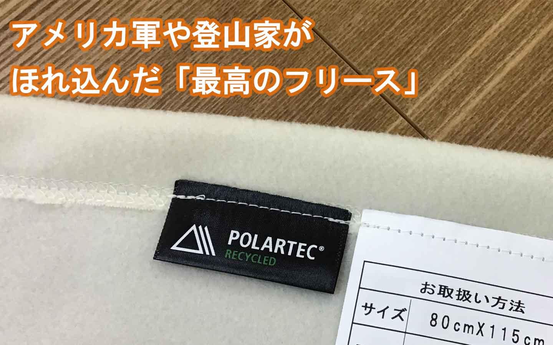 日本アトピーベビー毛布説明