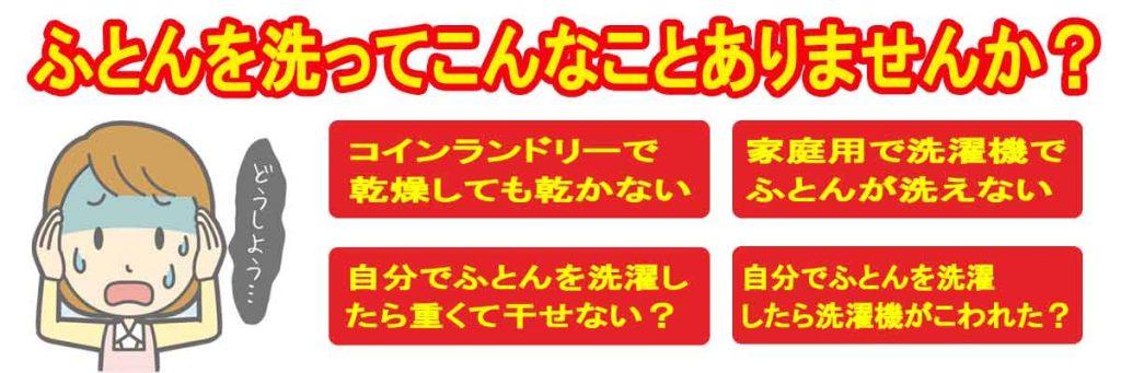 広島 福山 ふとんクリーニングあるある 鞆のふとん家