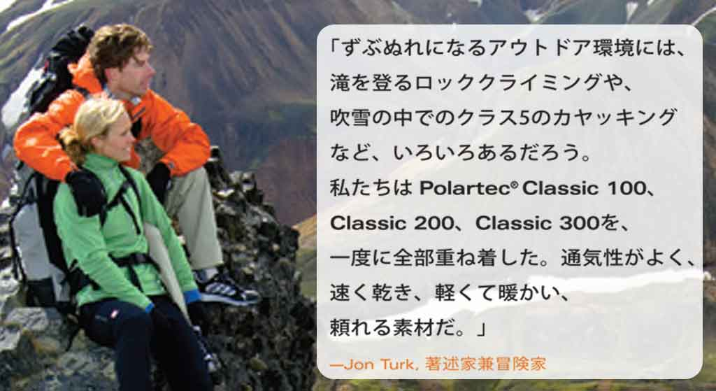 ポーラフリース毛布登山家意見