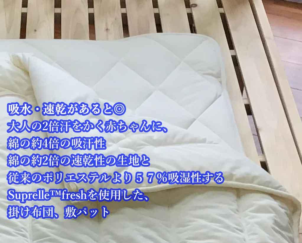 日本アトピーベビー肌掛け布団.敷パットイメージ